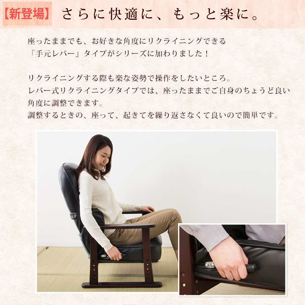 座ったままでも、お好きな角度にリクライニングできるレバー式リクライニングタイプがシリーズに加わりました。座ったままでご自身のちょうど良い角度に調整できます。