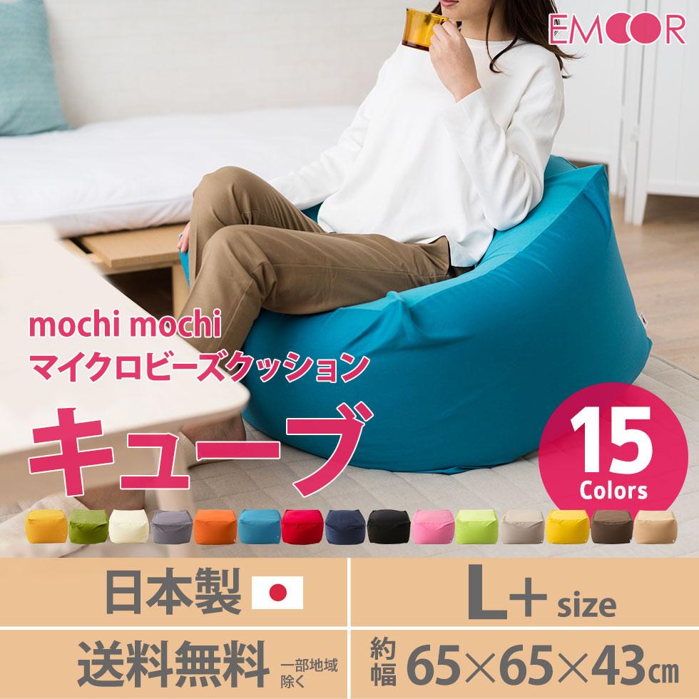 マイクロビーズクッション、キューブ。日本製