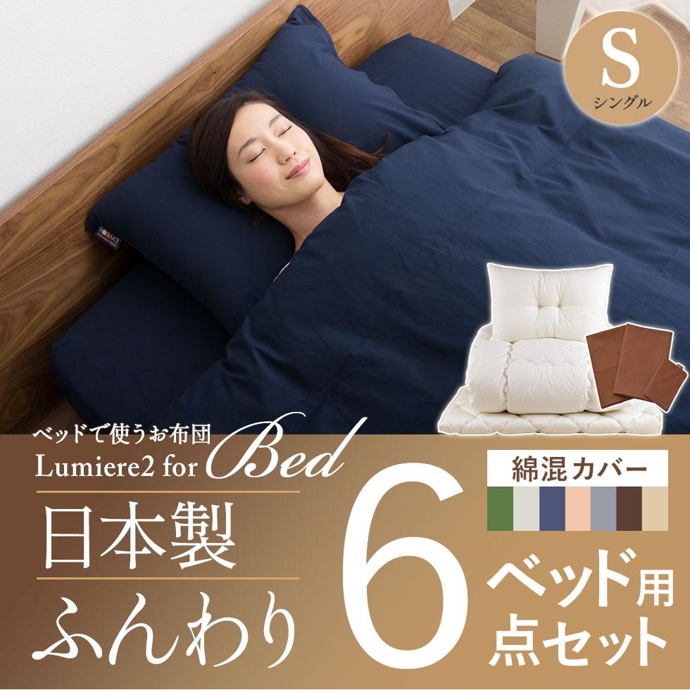 EMOOR 日本製布団セット 「ルミエール2」