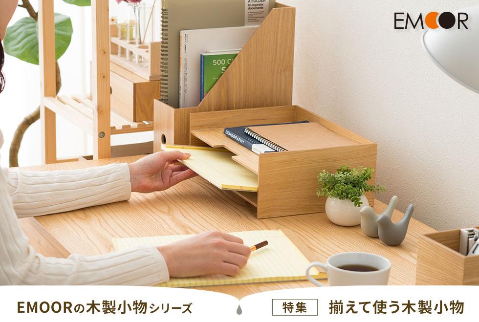 EMOORの木製小物シリーズ