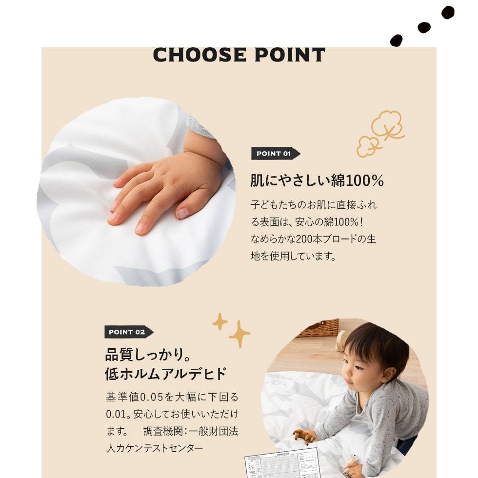 子供たちのお肌に直接触れるカバーは、安心の綿100%!品質もしっかり。基準値0.05を大幅に下回る0.01の低ホルムアルデヒド。