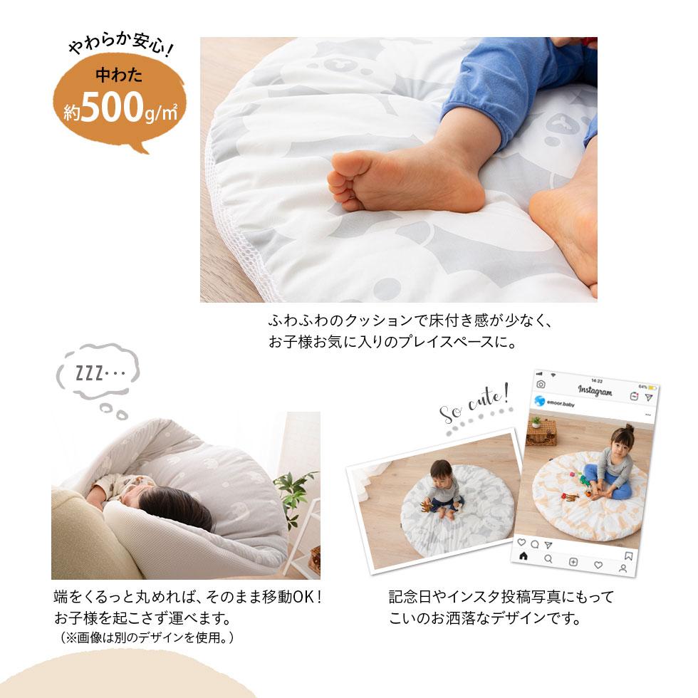 柔らか安心!中綿約500g/m2。ふわふわのクッションでと床付き感が少なく、お子様お気に入りのプレイスペースに。