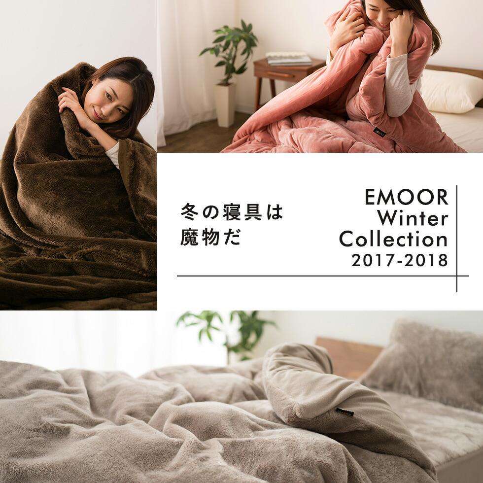 ほっこりあたたか。エムール冬の軽寝具特集