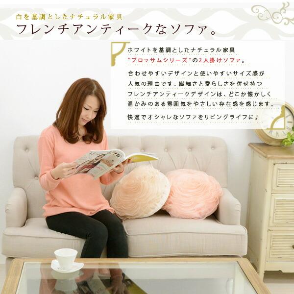 フレンチデザインの2人掛けソファ