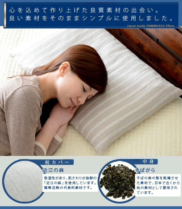 近江の麻とそば殻の枕