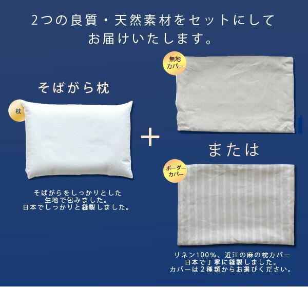 良質天然素材 カバーは2種類