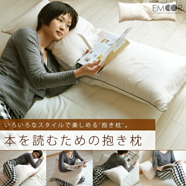 本を読むための抱き枕
