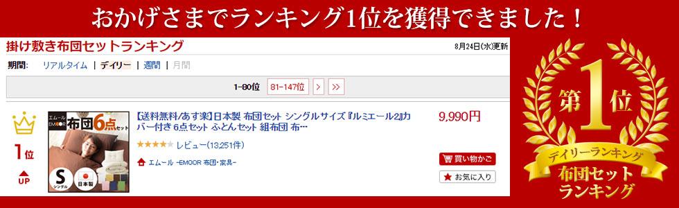 sk-lmr_ranking.jpg