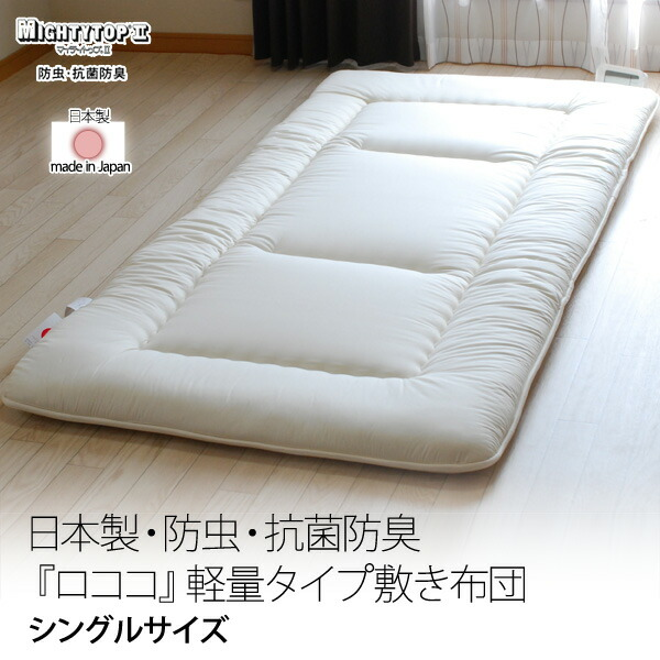 Recommended Mattress Single Japan Mail Order