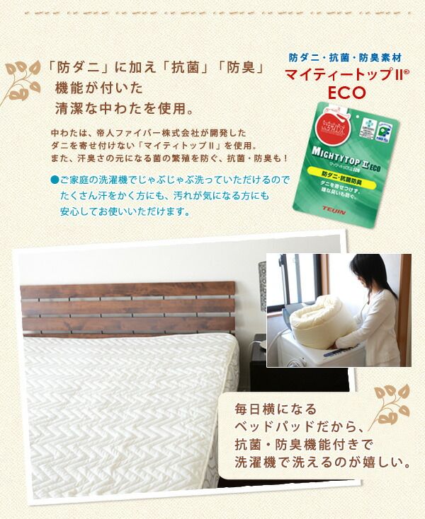 防ダニ抗菌防臭マイティトップ2