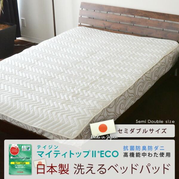日本製洗えるベッドパッド ダブル