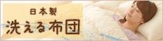 日本製洗える布団シリーズ