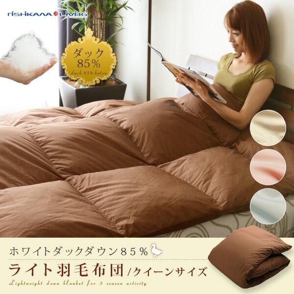 西川ライト羽毛布団/羽毛合掛け布団
