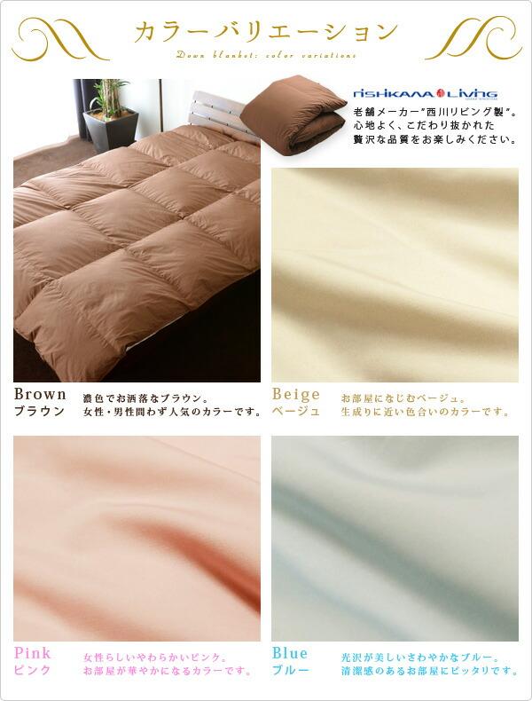 西川ライト羽毛布団:カラー