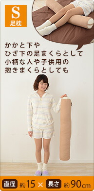 エムピロ抱き枕S(足枕)