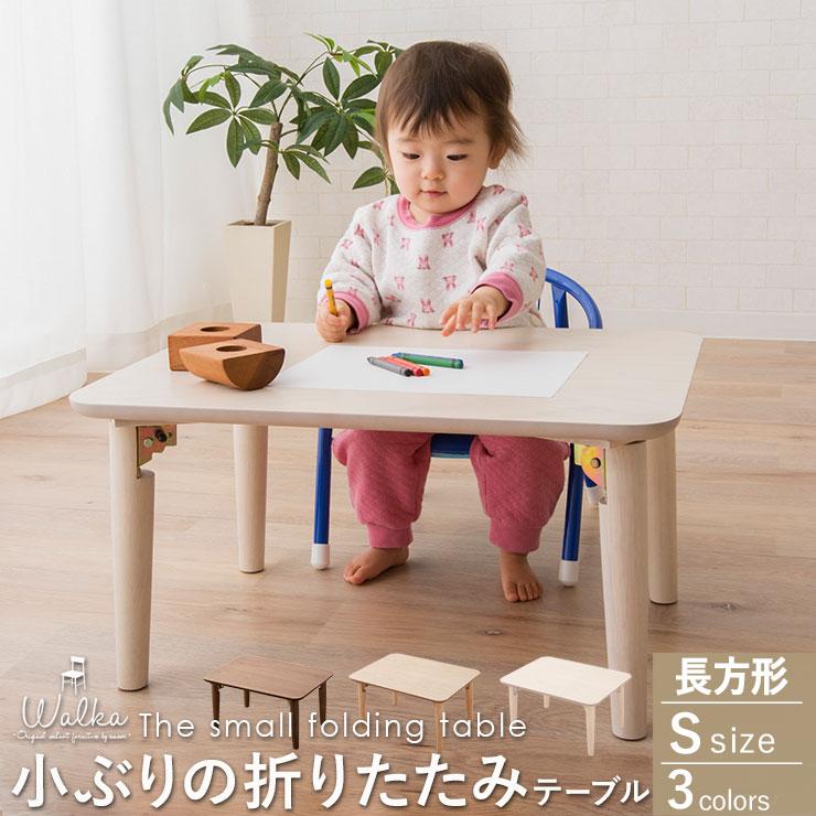 折りたたみ式キッズテーブル