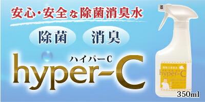 除菌消臭剤 ハイパーC