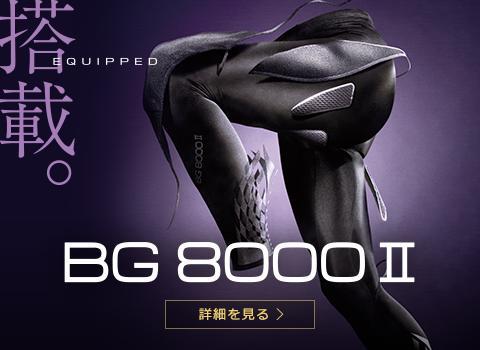 バイオギアタイツ8000II