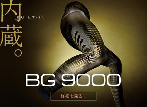 バイオギアタイツ9000