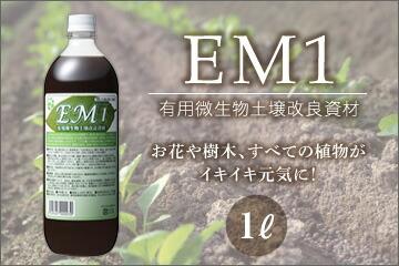 EM研究所 EM1 1L 有用微生物土壌改良資材