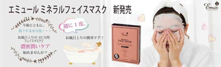 フェイスマスク 保湿ケア 日本製