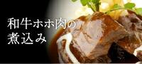 和牛ホホ肉の煮込み