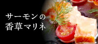 サーモンの香草マリネ