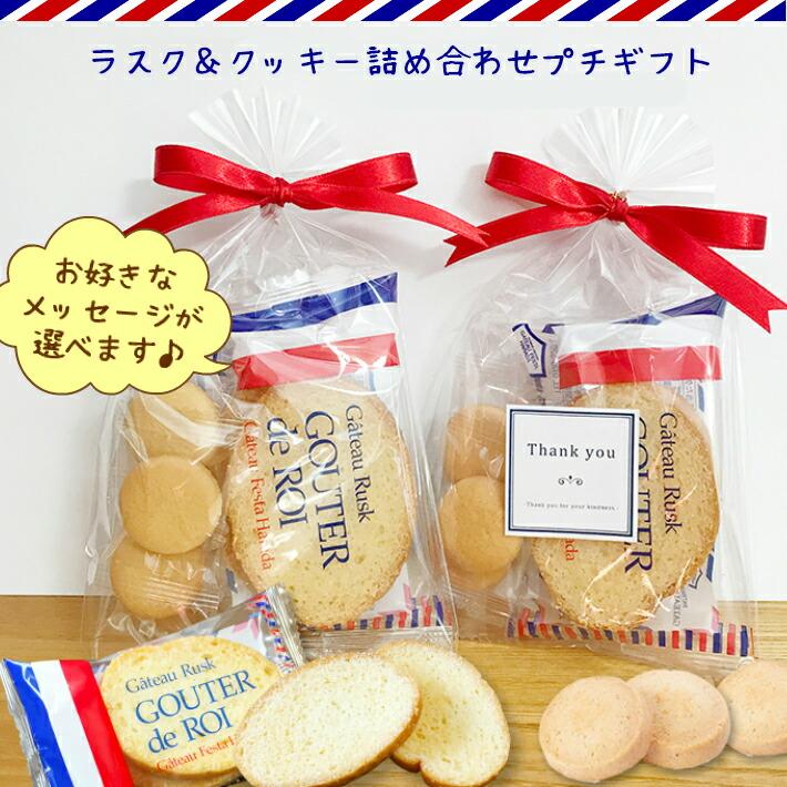 【楽天市場】可愛いおしゃれなプチギフト ガトーフェスタハラダ ラスク&ジャムサンドクッキー詰め合わせ 選べるメッセージシール お菓子 焼き菓子 洋菓子  詰合わせ