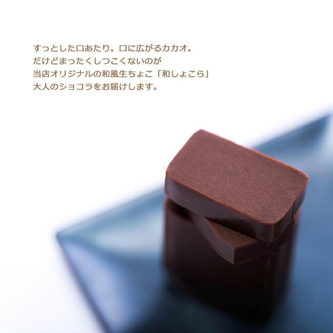 和の素材をよく知る職人が素材の味を生かして作った、和のチョコレートです。