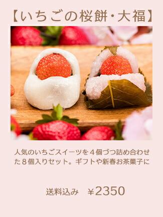 いちご大福と桜餅
