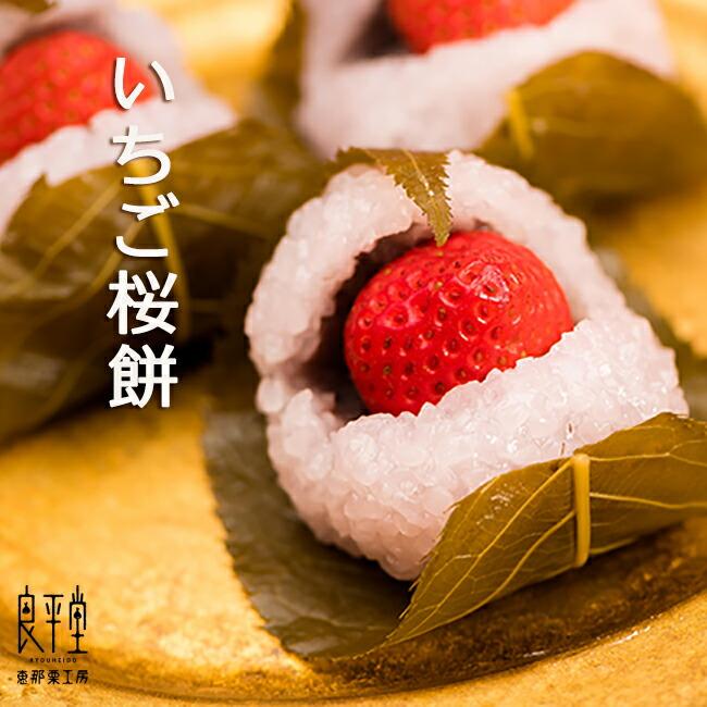 春の香り いちご桜餅