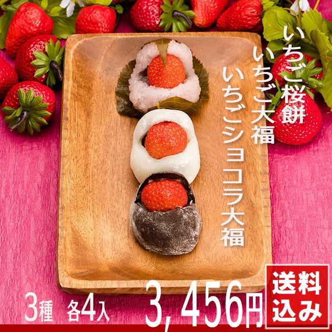 いちごショコラ大福・いちご桜餅