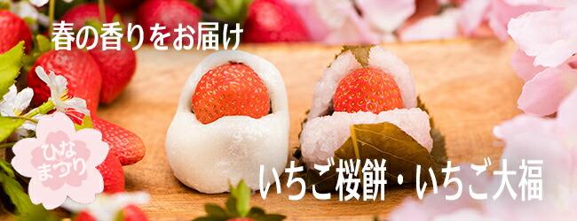 いちご桜餅 いちご大福