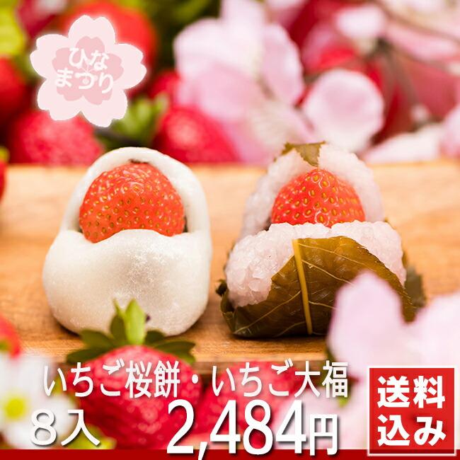 お節句いちご桜