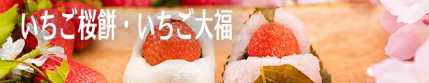 いちご和菓子