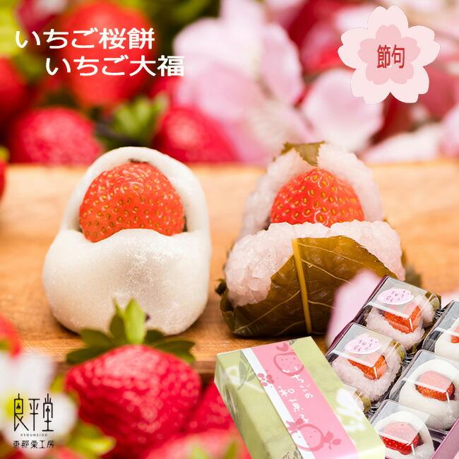 良平堂 いちご大福といちご桜餅セット
