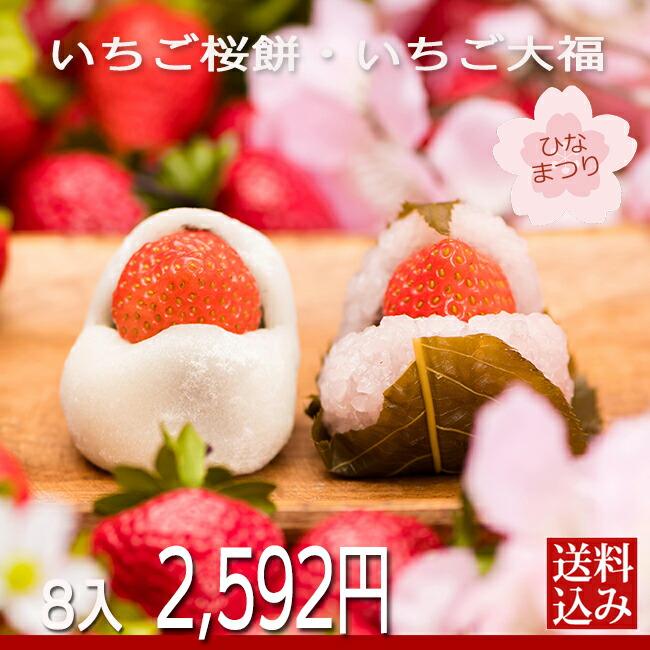 いちご桜餅・いちご大福