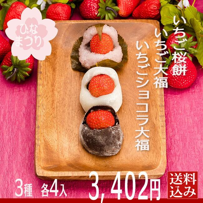 いちご大福12