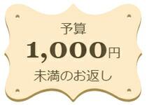 1000円未満
