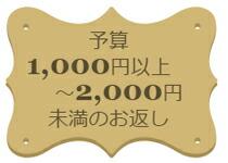 1000円から2000円