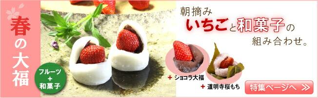 いちごの和菓子特集ページへ