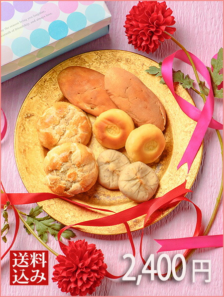 栗焼き菓子セット