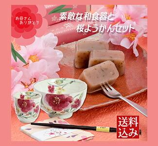 桜ようかんと美濃焼セット