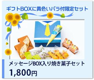 メッセージBOX入り焼き菓子セット