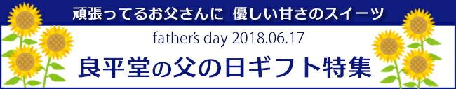良平堂の父の日ギフト