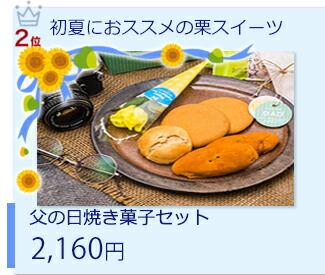 プチ焼き菓子