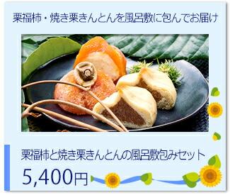 栗福柿と焼き栗きんとんの風呂敷包みセット