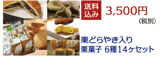 栗どらやき入り栗焼き菓子セット