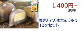 栗きんとん水饅頭10個