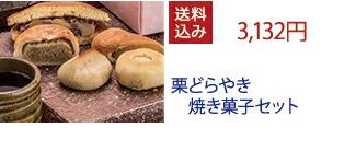 良平堂焼き菓子セット